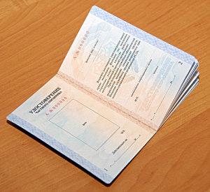 Лицензия охранника