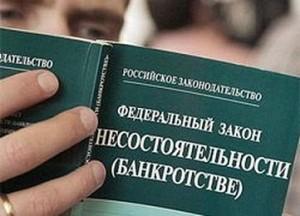 Закон о банкротсве